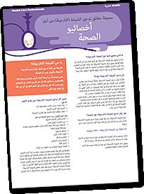 Shisha Fact Sheets - Health Care Factsheet in Arabic