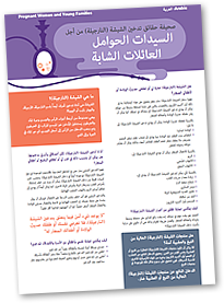Shisha Fact Sheets - Pregnancy Factsheet in Arabic